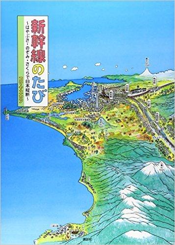 新幹線のたび ~はやぶさ・のぞみ・さくらで日本縦断~