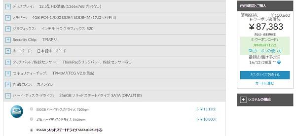 X260のキャンペーン価格