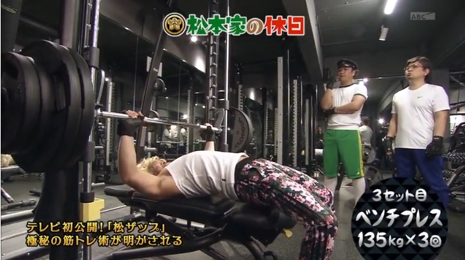 松ザップ 松本流ベンチプレス135kgを2レップス