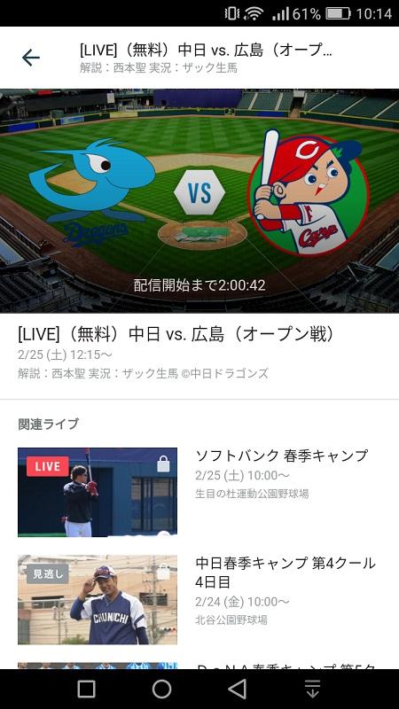 スポナビライブ 中日vs広島