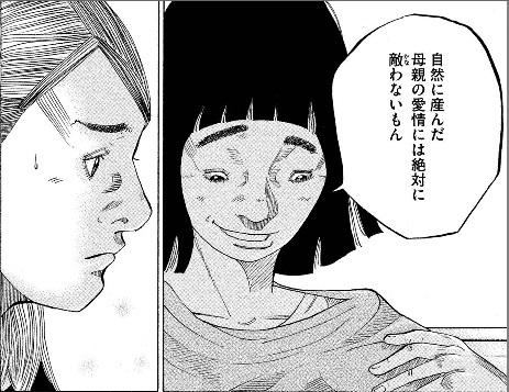 コウノドリ 第10巻04