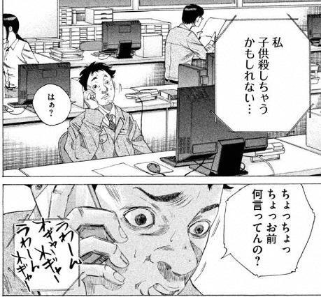 コウノドリ 第8巻 産後うつと虐待