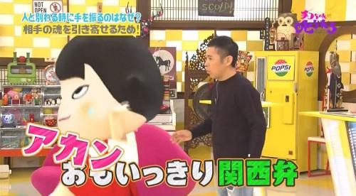 NHK 「チコちゃんに叱られる!」完全ガイド おもしろいチコ