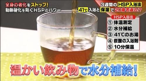 温かい飲み物で水分補給