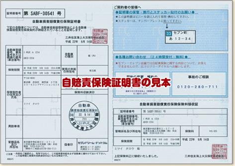 自賠責保険証明書の見本