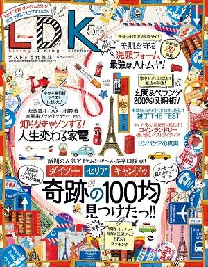 LDK 2017年5月号 表紙 ダイソーのお菓子特集も