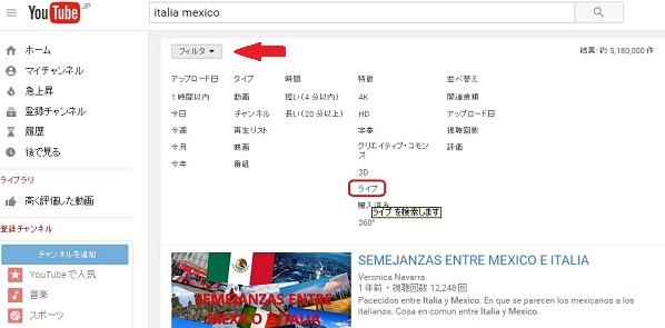 Youtubeライブの検索方法p01
