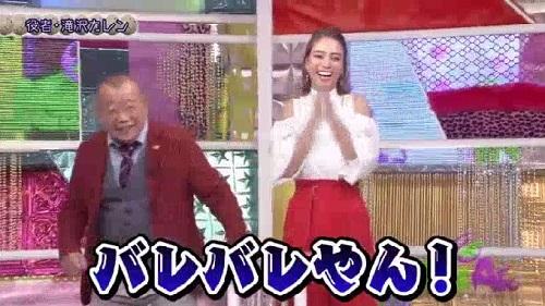 きらきらアフロに滝沢カレン登場 バレバレやん!