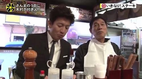 さんタク 2017 いきなりステーキで食事をする明石家さんまと木村拓哉