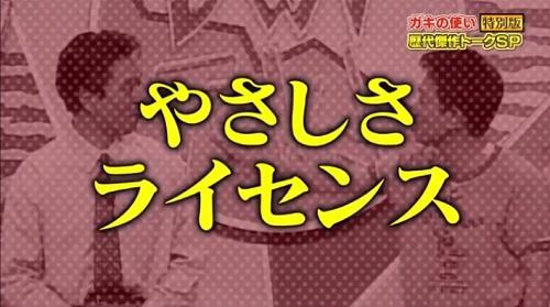 ガキ使特別版 歴代傑作トークスペシャル やさしさライセンス
