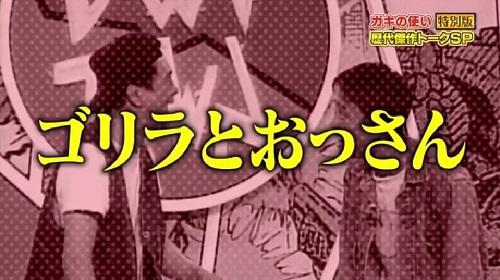 ガキ使特別版 歴代傑作トークスペシャル ゴリラとおっさん