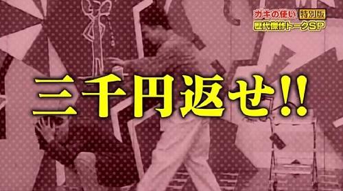 ガキ使特別版 歴代傑作トークスペシャル 三千円返せ!!