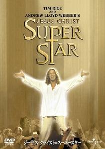 ジーザス・クライスト=スーパースター(2000年版)