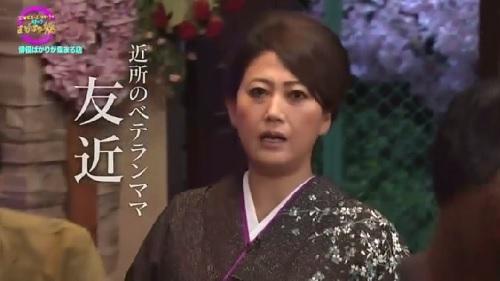 4月12日 天海祐希・石田ゆり子のスナックあけぼの橋 ベテランママ友近登場