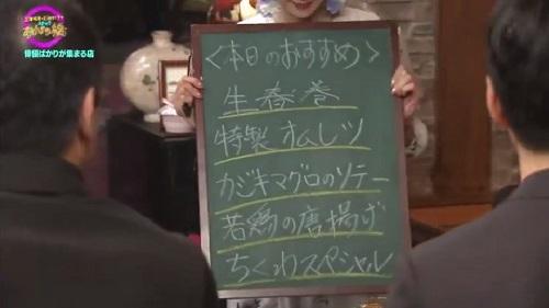 4月12日 天海祐希・石田ゆり子のスナックあけぼの橋 生春巻の注文に