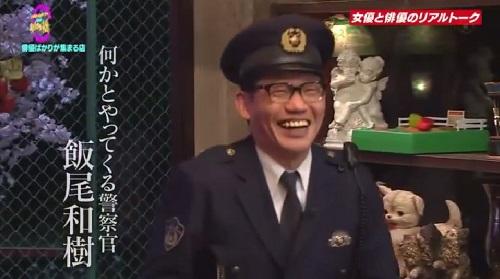 4月12日 天海祐希・石田ゆり子のスナックあけぼの橋 警察官役 飯尾和樹