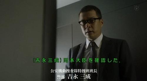 CRISIS クライシス 公安機動捜査隊特捜班 無線連絡する吉永三成(田中哲司)