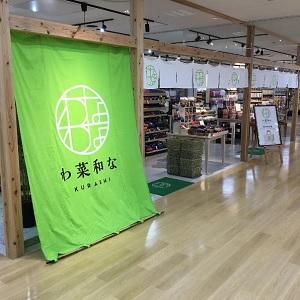 ダイソー わ菜和なKURASHI 錦糸町アルカキット