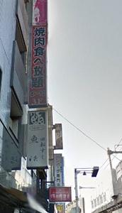 上野 焼肉 肉の街の看板
