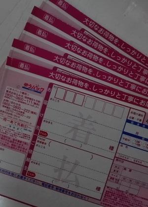 乱丁、落丁本の返品のため出版社に着払いで送る際に使用したゆうパック発送伝票