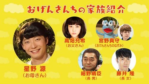 NHK おげんさんといっしょ 出演者 - おげんさんちの家族紹介