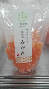 普通のダイソーで「わ菜和な」 おすすめ飴菓子 みかん パッケージ表