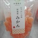 普通のダイソーで「わ菜和な」 飴菓子 みかん パッケージ表02