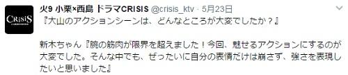 第7話 フジテレビ 「CRISIS クライシス 公安機動捜査隊特捜班」ツイッター質問企画 大山玲役の新木優子 アクションシーンの大変なところ