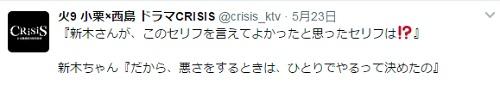 第7話 フジテレビ 「CRISIS クライシス 公安機動捜査隊特捜班」ツイッター質問企画 大山玲役の新木優子 言えてよかったセリフ