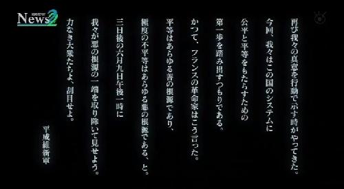 第7話 フジテレビ 「CRISIS クライシス 公安機動捜査隊特捜班」 平成維新軍の犯行予告 (1)