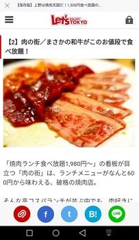 レッツエンジョイ東京 上野 焼肉食べ放題 肉の街 まさかの和牛がこのお値段で食べ放題