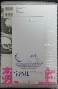 宝島社の乱丁による交換品 エアーパッキン(プチプチシート)と封筒