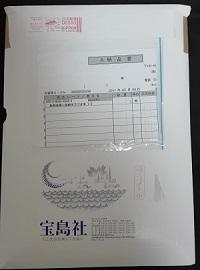 宝島社の乱丁本による交換品