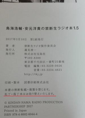 宝島社 鳥海浩輔・安元洋貴の禁断生ラジオ本1.5 乱丁本について 奥付 著者、発行人、発行所、印刷情報