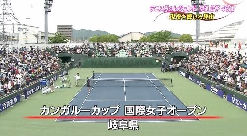 5月14日 TBS「バース・デイ」テニス界のレジェンド伊達公子46歳 現役を続ける理由 岐阜県で行われたカンガルーカップ国際女子オープン