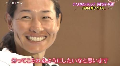 5月14日 TBS「バース・デイ」テニス界のレジェンド伊達公子46歳 現役を続ける理由 帰ってこられるようにしたいなと思います
