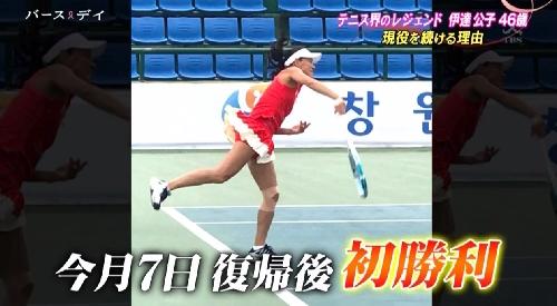 5月14日 TBS「バース・デイ」テニス界のレジェンド伊達公子46歳 現役を続ける理由 5月7日左膝の怪我から復帰後初勝利
