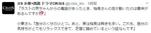 フジテレビ CRISIS クライシス 第6話の放送終了後に実施されたツイッター質問企画 ラストシーンで稲見の足が動く理由
