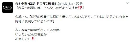 フジテレビ CRISIS クライシス 第6話の放送終了後に実施されたツイッター質問企画 稲見の部屋には何も無いそれは心の中を表現している