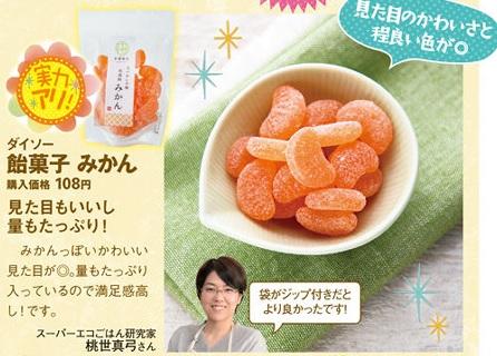 LDK 2017年5月号 ダイソー おすすめの飴菓子 みかん は実力あり