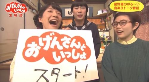NHK おげんさんといっしょ タイトルコールの息が合わない3人