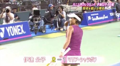 TBS「バース・デイ」伊達公子の戦いの記録 マリア・シャラポワから2-1フルセット勝利