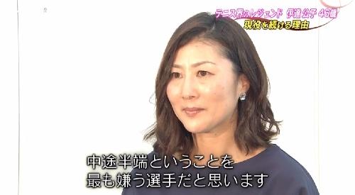 TBS「バース・デイ」伊達公子の戦いの記録 中途半端を最も嫌う選手と伊達を評する沢松奈生子