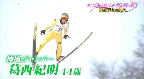 TBS「バース・デイ」伊達公子の戦いの記録 ジャンパー葛西紀明は44歳(500)