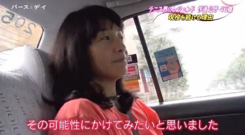 TBS「バース・デイ」伊達公子の戦いの記録 可能性にかけてみたいと思う