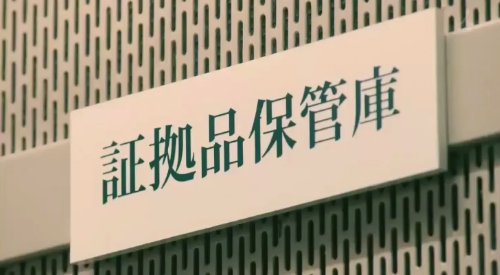 TBS 日曜劇場 「小さな巨人」 第6話 芝署編完結 隠し場所は証拠品保管庫