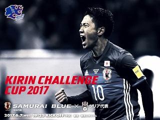 キリンチャレンジカップ2017 vsシリア代表