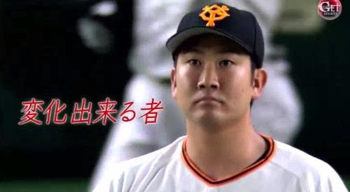 テレビ朝日「Get Sports(ゲットスポーツ)」 6月4日放送 巨人・菅野智之の進化 変化出来る者 菅野