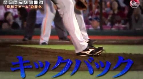 テレビ朝日「Get Sports(ゲットスポーツ)」 6月4日放送 巨人・菅野智之の進化 投げ終わりで左足を引くキックバック動作(1321)