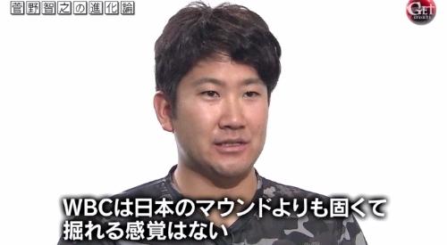 テレビ朝日「Get Sports(ゲットスポーツ)」 6月4日放送 巨人・菅野智之の進化 WBCのマウンドは固い